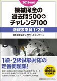 機械保全の過去問500+チャレンジ100〔機械系学科1・2級〕(2018年度版)