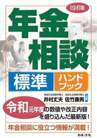19訂版 年金相談標準ハンドブック [ 井村 丈夫 ]