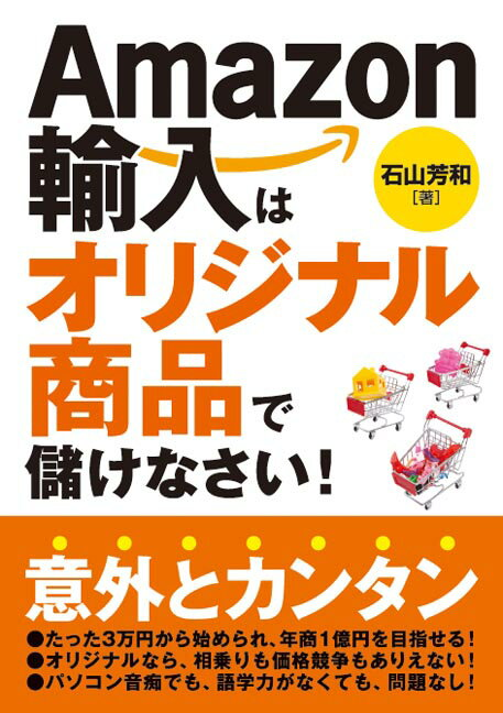 Amazon輸入はオリジナル商品で儲けなさい! [ 石山芳和 ]