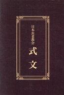 日本長老教会式文