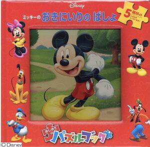 ミッキーのおきにいりのばしょ ([バラエティ] ディズニーはじめてのパズルブック)