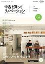 中古を買ってリノベーション by suumo(バイ スーモ) 2020 Autumn&Winter はじめての家づくりを賢く、楽しく。 絶…