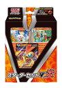 ポケモンカードゲーム  ソード&シールド スターターセットV 火