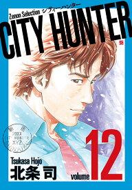 CITY HUNTER(12) (ゼノンセレクション) [ 北条司 ]