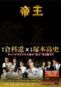 帝王 DVD-BOX[4枚組] [ 塚本高史 ]