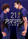 アオアシ(21) (ビッグ コミックス) [ 小林 有吾 ]