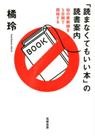 「読まなくてもいい本」の読書案内 知の最前線を5日間で探検する [ 橘玲 ]