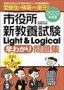 2020年度版 市役所新教養試験Light&Logical[早わかり]問題集 [ 資格試験研究会 ]