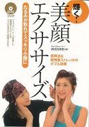 【バーゲン本】輝く!美顔エクササイズ DVDブック