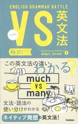 【バーゲン本】VS英文法