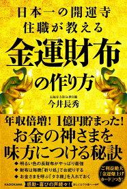 日本一の開運寺住職が教える金運財布の作り方 [ 今井 長秀 ]