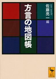 方言の地図帳 (講談社学術文庫) [ 佐藤 亮一 ]