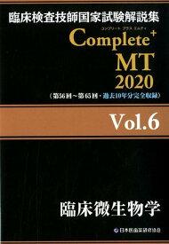 臨床検査技師国家試験解説集 Complete+MT 2020 Vol.6 臨床微生物学 [ 日本医歯薬研修協会 ]