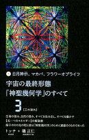 宇宙の最終形態「神聖幾何学」のすべて(3)