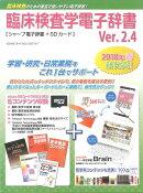 臨床検査学電子辞書 Ver.2.3