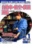 自動車・航空・鉄道・運輸の仕事につくには('08〜'09年度版)