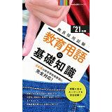 教育用語の基礎知識('21年度) (教員採用試験Handy必携シリーズ)