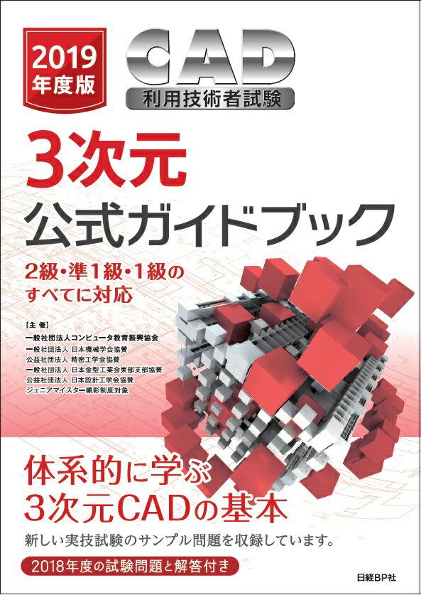 2019年度版CAD利用技術者試験3次元公式ガイドブック [ コンピュータ教育振興協会 ]