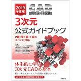 CAD利用技術者試験3次元公式ガイドブック(2019年度版)