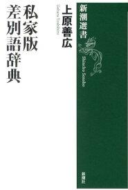 私家版差別語辞典 (新潮選書) [ 上原善広 ]