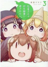 社畜さんは幼女幽霊に癒されたい。(3) (ガンガンコミックス) [ 有田イマリ ]