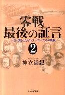 零戦最後の証言(2)