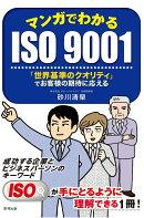 マンガでわかるISO9001 「世界基準のクオリティ」でお客様の期待に応える