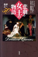 悲劇の女王の物語