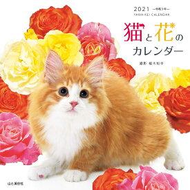 猫と花のカレンダー(2021) ([カレンダー])
