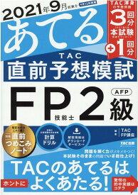2021年9月試験をあてる TAC直前予想模試 FP技能士2級・AFP [ TAC株式会社(FP講座) ]