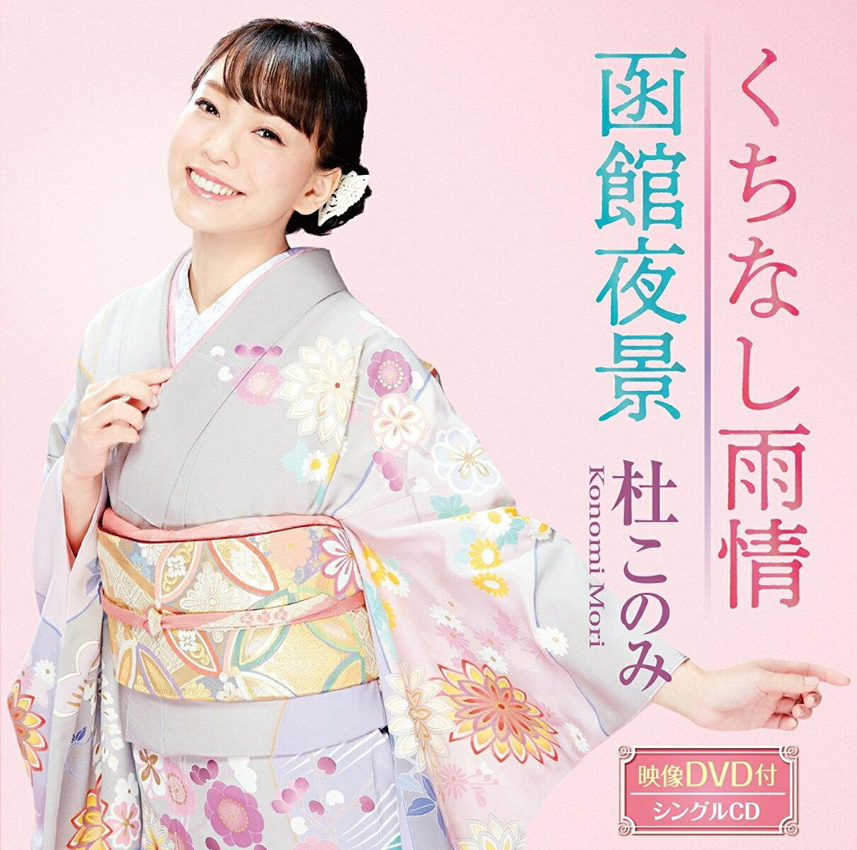 くちなし雨情/函館夜景 (CD+DVD) [ 杜このみ ]