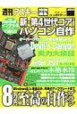 新・第4世代コアiパソコン自作 新型Haswell&インテル9シリーズで組む!! (アスキームック) [ 週刊アスキー編集部 ]