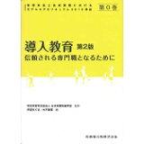 導入教育第2版 (管理栄養士養成課程におけるモデルコアカリキュラム2015準拠)