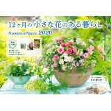 12ヶ月の小さな花のある暮らしFlowers & Plantsカレンダー ([カレンダー])