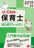 U-CANの保育士はじめてレッスン(2015年版)