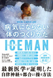ICEMAN病気にならない体のつくりかた [ ヴィム・ホフ ]