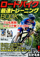 ロードバイク 最速トレーニングBOOK プロも実践! レースで勝つコツ60