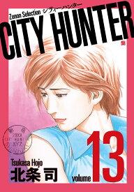 CITY HUNTER(13) (ゼノンセレクション) [ 北条司 ]