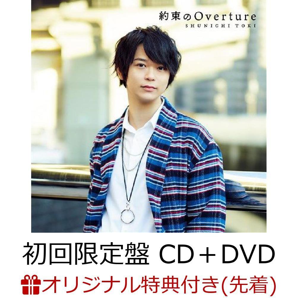 【楽天ブックス限定先着特典】約束のOverture (初回限定盤 CD+DVD) (54mm缶バッジ付き) [ 土岐隼一 ]