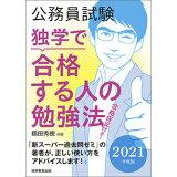 公務員試験独学で合格する人の勉強法(2021年度版)