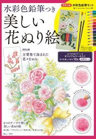 水彩色鉛筆つき美しい花ぬり絵 特別企画:万葉集で詠まれた花々をぬる (TJ MOOK)