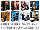 24 -TWENTY FOUR- <SEASONSコンパクト・ボックス> 【シーズン1〜ファイナル・シーズンまとめ買いセット】