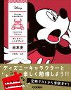 ディズニー ハンドブック 日本史 [ 学研プラス ]