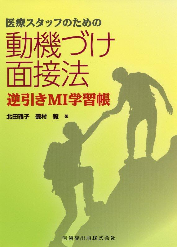 医療スタッフのための動機づけ面接法 逆引きMI学習帳 [ 北田雅子 ]