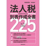 法人税別表作成全書225(令和2年申告用)