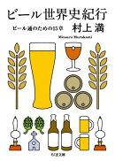 ビール世界史紀行