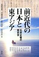 前近代の日本と東アジア