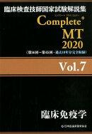 臨床検査技師国家試験解説集 Complete+MT 2020 Vol.7 臨床免疫学