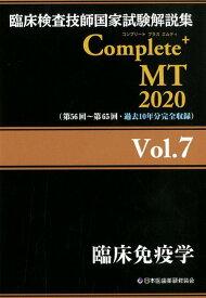 臨床検査技師国家試験解説集 Complete+MT 2020 Vol.7 臨床免疫学 [ 日本医歯薬研修協会 ]