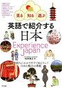 見る・知る・遊ぶ 英語で紹介する日本 Experience JAPAN [ 松本美江 ]